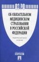 Федеральный закон об обязательном медицинском страховании в Российской Федерации № 326